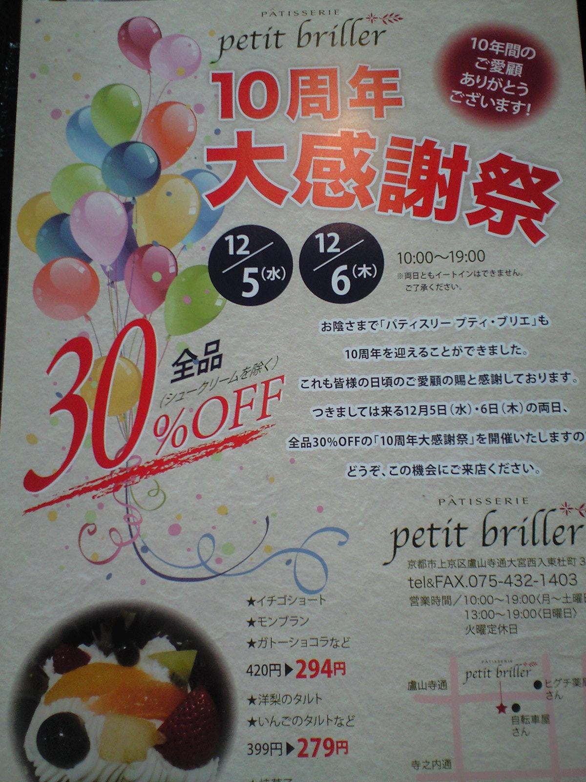 http://www.kyoto-cake.com/2012/12/05/CA3A0078.JPG