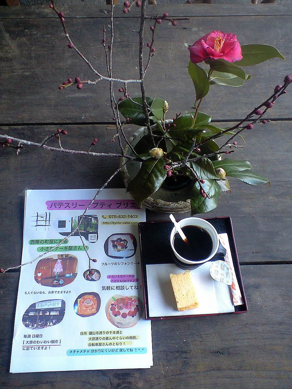 http://www.kyoto-cake.com/2014/02/16/CA3A0738.JPG